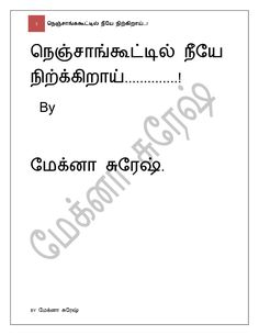 tamil baby boy names with meaning pdf