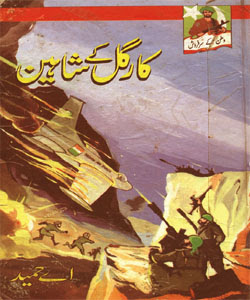 from kargil to the coup pdf