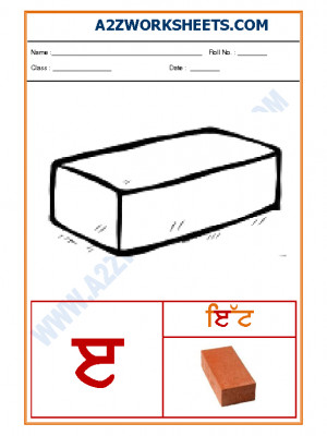 punjabi alphabets with pictures pdf