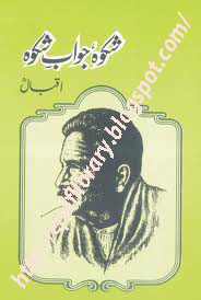 shikwa jawab e shikwa with urdu tashreeh pdf download