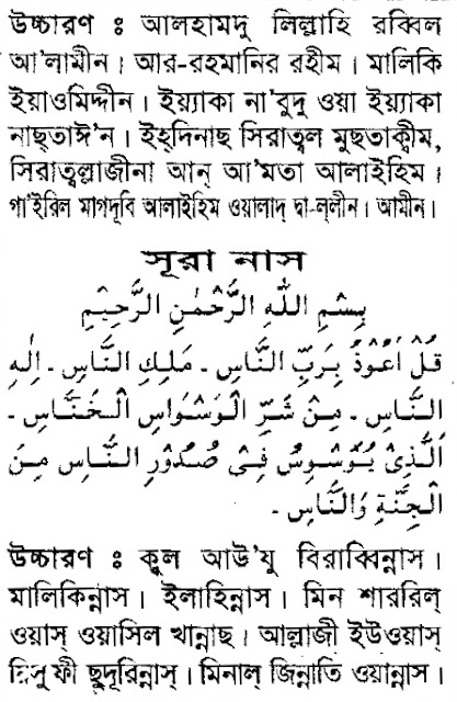 outliers book pdf in bangla