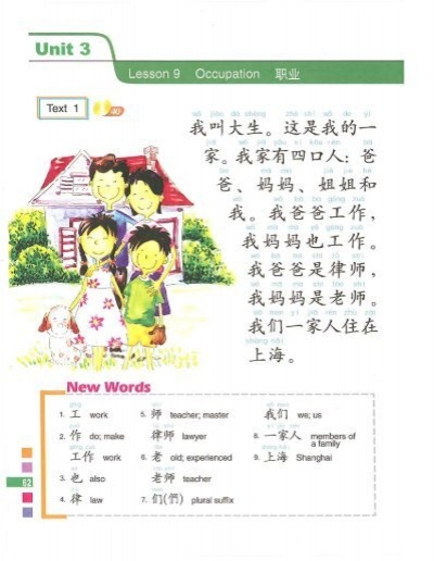 easy steps to chinese workbook 1 answers pdf