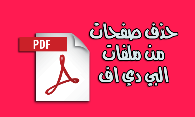 delete pages of pdf free