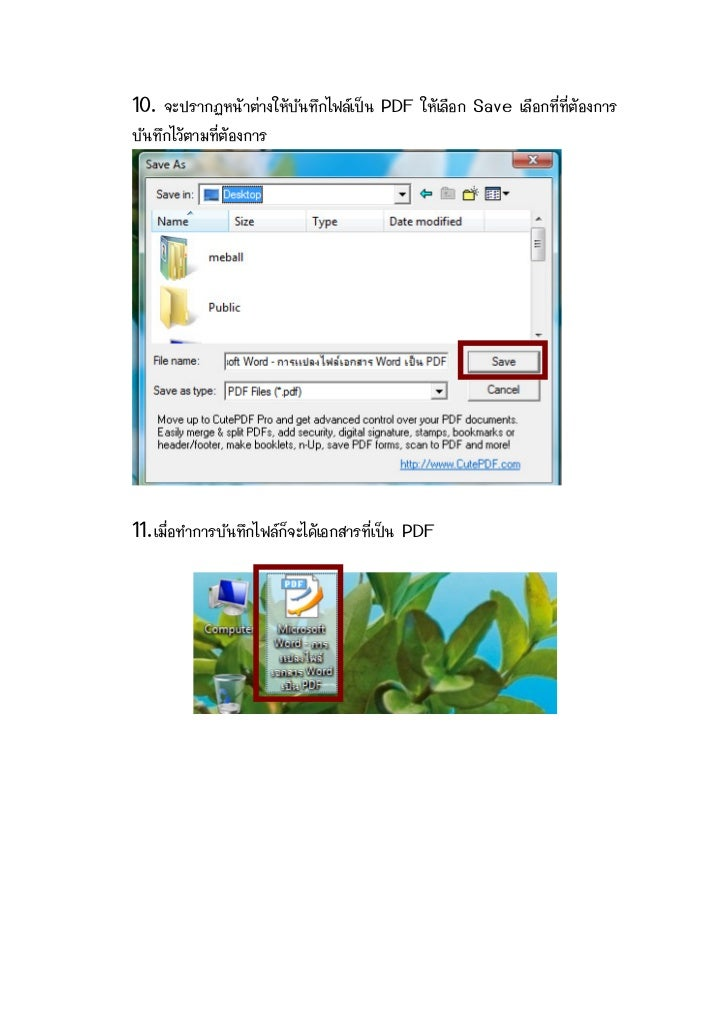 ms word 2007 to pdf converter online